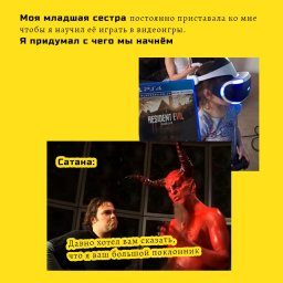 сатана я ваш большой фанат мем