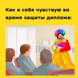 мемы - Азамат Айталиев - на защите диплома