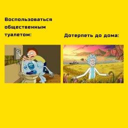 мем про туалет