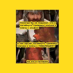 мем - советски властелин колец - погибать рядом с товарищем