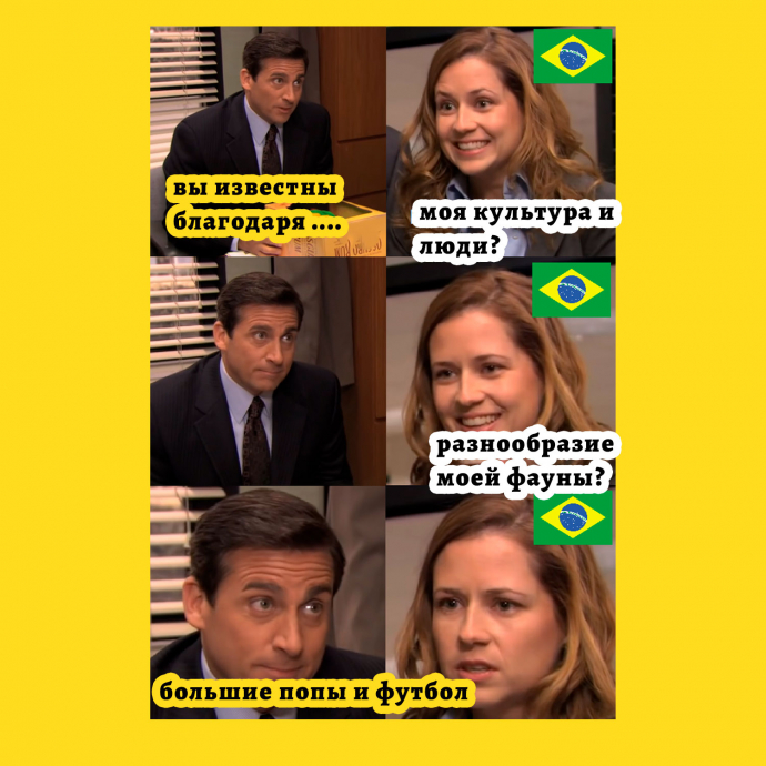 причина популярности Бразилии