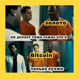 мем - он делает то же самое - золото и биткоин