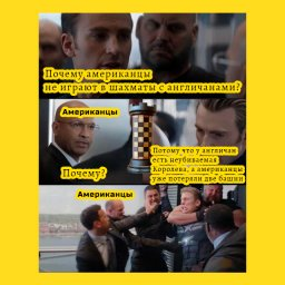 мем о том почему американцы не играют в шахматы с англичанами