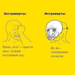 Мем про интровертов и экстравертов