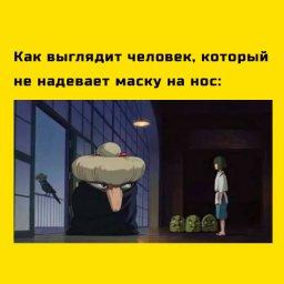 без маски мем
