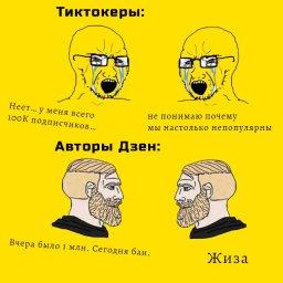 Мем про тиктокеров и авторов Яндекс.Дзен