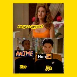 мем - вы друзья - аниме и Хентай