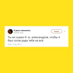 """мем про """"Б.Ю. Александров"""" - готов ради ради него на всё"""