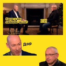 любимое число - Мем - Ходорковский и Гордон