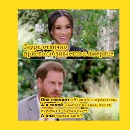 мем - Интервью Гарри и Маркл - среди нас