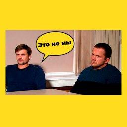 мем - падение интернета - Петров и Баширов
