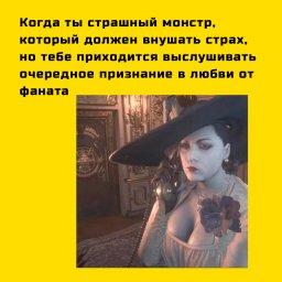 мем - Димитреску с телефоном - звонки фанатов