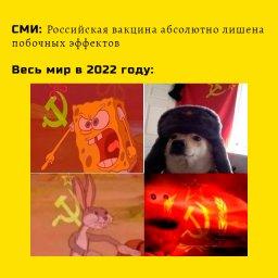 российская вакцина мем
