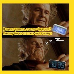 мем - в конце концов Почему бы и нет - поспать ещё 5 минут