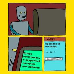 мем про секретные интернет
