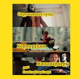Мем - Джокер и машина такси
