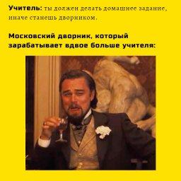 Леонардо Ди Каприо мем с бокалом из фильма Джанго