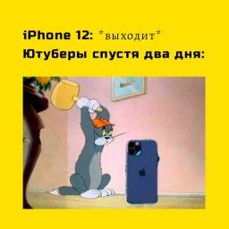 iphone 12 - только выходит