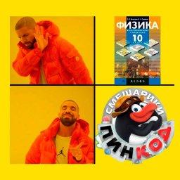 мемы со смешариками про школу