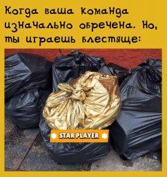 Ты выделяешься даже среди мусора