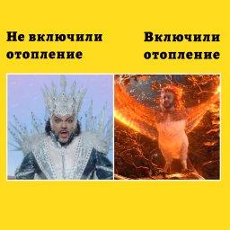мем - Киркоров жар-птица - включили отопление