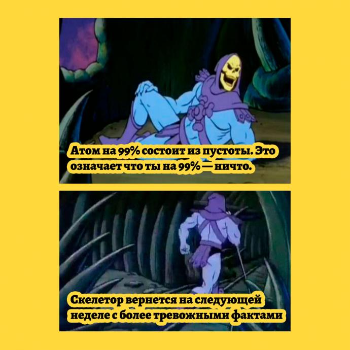 мем - факты от Скелетора - атом и человек