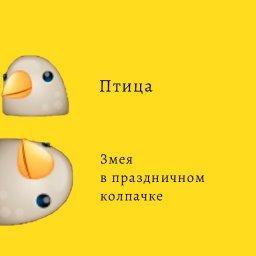 мем - птица и змейка