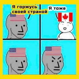 мем - американец, когда кто-то гордится своей страной