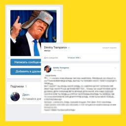 мем - аккаунт трампа в Twitter - Во ВКонтакте