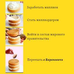 мем - барановичи -  переехать в Барановичи