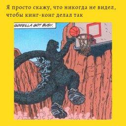 мем - Годзилла вс. Кинг-Конг - Годзилла играет в баскет
