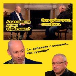 обработка дерева - Мем - Ходорковский и Гордон