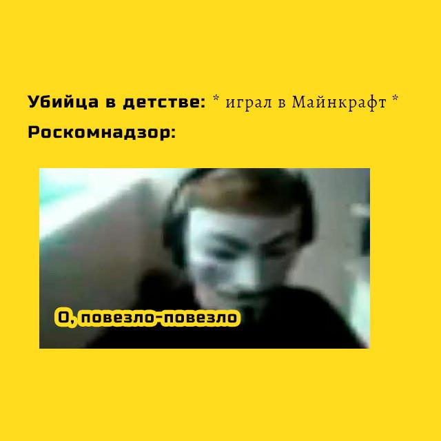 """мем спидран """"повезло-повезло"""" - типичный Роскомнадзор"""