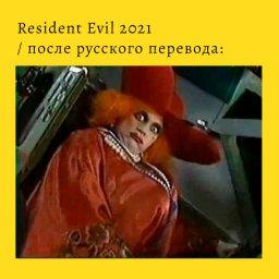 Мем про Димитреску - resident evil - после русского перевода