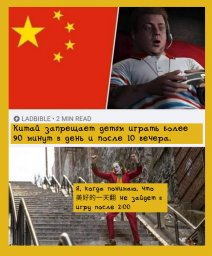 В Китае запретили играть детям, Джокер радуется