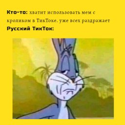 кролик багз банни мем