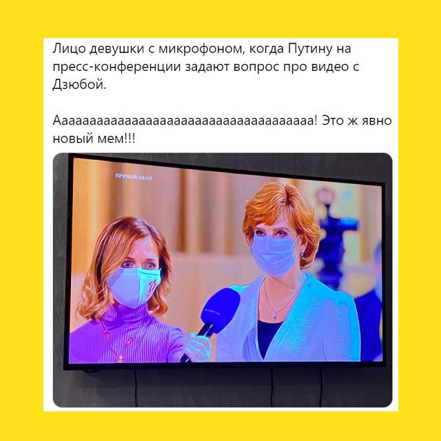 мем - видео Дзюбы на пресс-конференции Путина - лицо девушки держащей микрофон