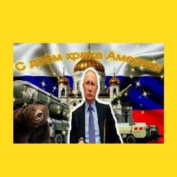 Мем - штурм Капитолия в США - открытка - с днём крах Америки