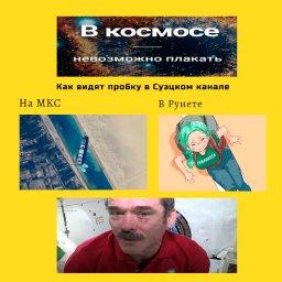мем - Эвер-Тян - говорят космонавты не могут плакать