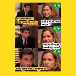 мем - во всем мире тебя знают - Бразилия