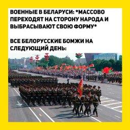 Мем о том военные Белоруссии массово выкидывают форму