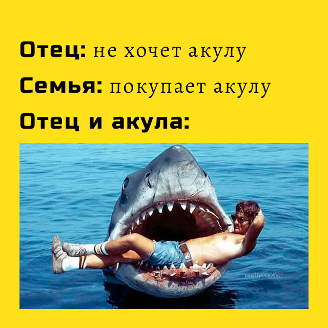 мем - отец не хочет покупать акулу