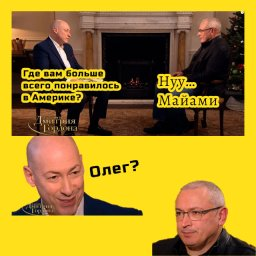 Майами - Мем - Ходорковский и Гордон