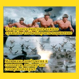 мем - перед важной каткой