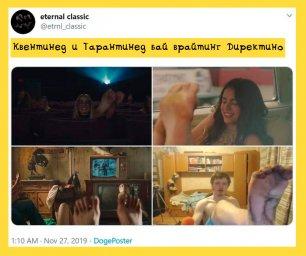 Ретроспектива фильмов Тарантино