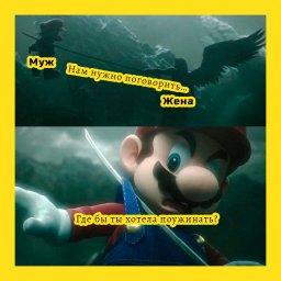 жена говорит что у вас есть тема для разговора - Мемы Сефирота пронзает Марио