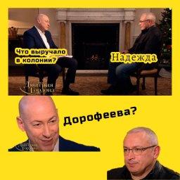 Надежда - Мем - Ходорковский и Гордон
