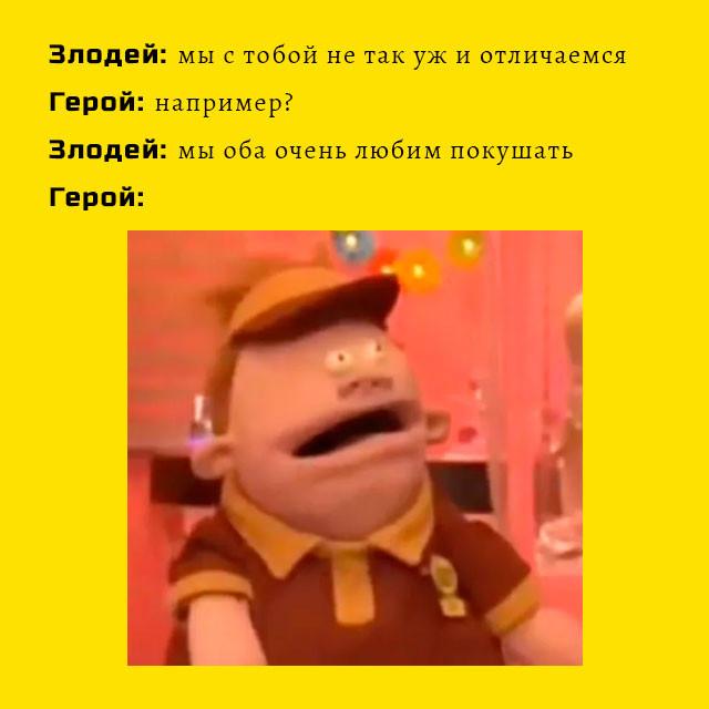 Мем - диалог типичного героя со злодеем