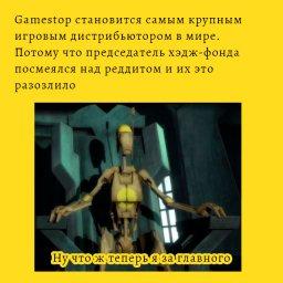 мем - gamestop и reddit - не шути