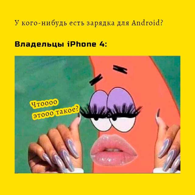 мемы андроид айфон